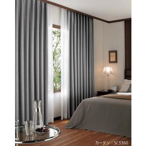 ◆品番(SC3359〜SC3362)とカーテンサイズ等をお選びください。 ◆カーテンサイズの測り方、...