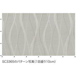 サンゲツ 遮光カーテン SC3365〜SC3366 巾150×丈261〜280cm(2枚入) LP縫製仕様 約2倍 3つ山ヒダ 形態安定加工付|i-read|04