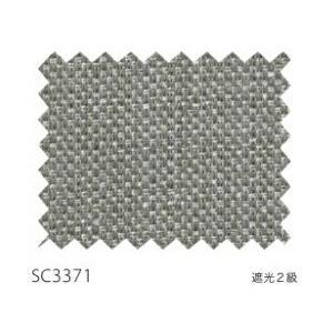 サンゲツ 遮光カーテン SC3371〜SC3374 巾150×丈81〜100cm(2枚入) LP縫製仕様 約2倍 3つ山ヒダ 形態安定加工付 i-read 02