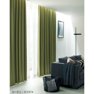 サンゲツ 遮光カーテン SC3371〜SC3374 巾150×丈161〜180cm(2枚入) LP縫...