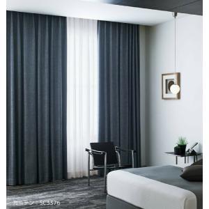 ◆品番(SC3375〜SC3376)とカーテンサイズ等をお選びください。 ◆カーテンサイズの測り方、...