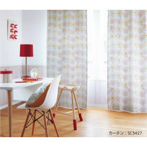 サンゲツ 遮光カーテン SC3427〜SC3428 巾150×丈161〜180cm(2枚入) LP縫...