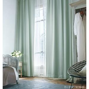 ◆品番(SC3447〜SC3449)とカーテンサイズ等をお選びください。 ◆カーテンサイズの測り方、...