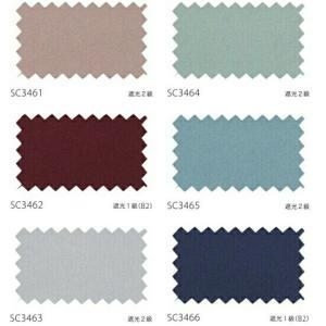 サンゲツ 遮光カーテン SC3455〜SC3470 巾150×丈121〜140cm(2枚入) LP縫製仕様 約2倍 3つ山ヒダ 形態安定加工付|i-read|04