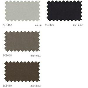 サンゲツ 遮光カーテン SC3455〜SC3470 巾150×丈121〜140cm(2枚入) LP縫製仕様 約2倍 3つ山ヒダ 形態安定加工付|i-read|05