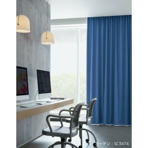 ◆品番(SC3471〜SC3479)とカーテンサイズ等をお選びください。 ◆カーテンサイズの測り方、...