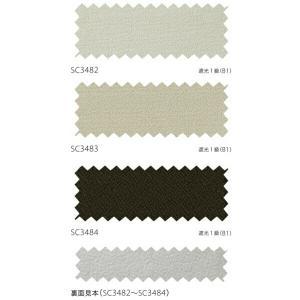 ◆品番(SC3482〜SC3484)とカーテンサイズ等をお選びください。 ◆カーテンサイズの測り方、...