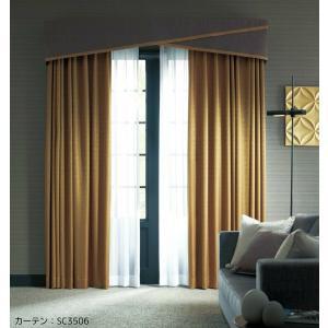 ◆品番(SC3503〜SC3508)とカーテンサイズ等をお選びください。 ◆カーテンサイズの測り方、...