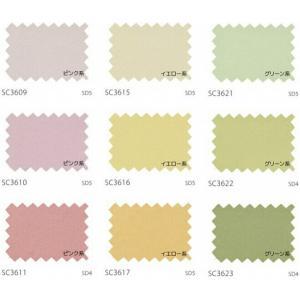 サンゲツ 無地48色カーテン SC3591〜SC3638 巾150×丈101〜120cm(2枚入) LP縫製仕様 約2倍 3つ山ヒダ 形態安定加工付|i-read|04