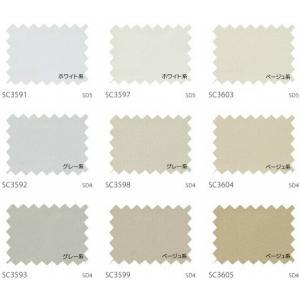 サンゲツ 無地48色カーテン SC3591〜SC3638 巾150×丈201〜220cm(2枚入) LP縫製仕様 約2倍 3つ山ヒダ 形態安定加工付|i-read|02