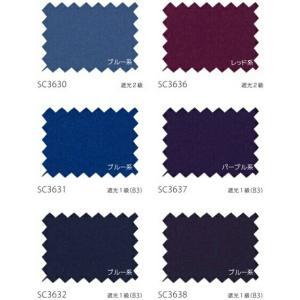 サンゲツ 無地48色カーテン SC3591〜SC3638 巾150×丈201〜220cm(2枚入) SS縫製仕様 約1.5倍 2つ山ヒダ|i-read|07