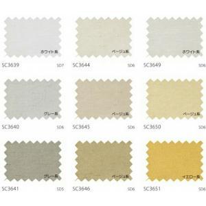 サンゲツ カーテン SC3639〜SC3663 巾150×丈81〜100cm(2枚入) LP縫製仕様 約2倍 3つ山ヒダ 形態安定加工付|i-read|02