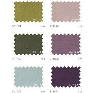 サンゲツ カーテン SC3639〜SC3663 巾150×丈81〜100cm(2枚入) LP縫製仕様 約2倍 3つ山ヒダ 形態安定加工付|i-read|04