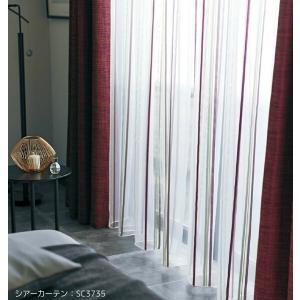 サンゲツ シアーカーテン SC3735〜SC3736 巾150×丈221〜240cm(2枚入) SS縫製仕様 約2倍 3つ山ヒダ ウエイトウーリーロック仕上げ i-read