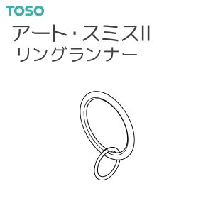 TOSO(トーソー) カーテンレール アート・スミスII 部品 リングランナー|i-read