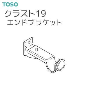 TOSO(トーソー) カーテンレール クラスト19 部品 エンドブラケット アンティークホワイト/アンティークブラック/アンティークゴールド|i-read