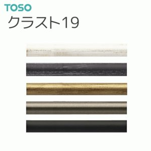 TOSO(トーソー) カーテンレール クラスト19 ポール 2.10m アンティークホワイト/アンティークブラック/アンティークゴールド|i-read