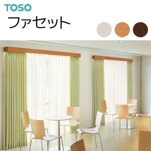 TOSO(トーソー) カーテンボックス ファセット サイドキャップセット(ダブルレール付) 3.01〜3.50m|i-read