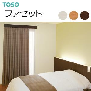 TOSO(トーソー) カーテンボックス ファセット サイドシールセット(ダブルレール付) 1.01〜1.50m|i-read