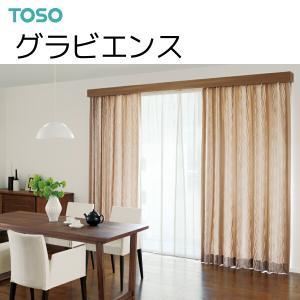 TOSO(トーソー) カーテンボックス グラビエンス 交叉ダブルセット(ダブルレール付) 0.50〜1.00m|i-read