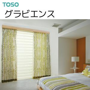 TOSO(トーソー) カーテンボックス グラビエンス プラスダブルセット(ダブルレール付) 0.50〜1.00m|i-read