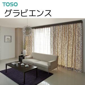 TOSO(トーソー) カーテンボックス グラビエンス ダブルセット(ダブルレール付) 0.50〜1.00m|i-read