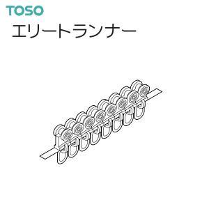 TOSO(トーソー) カーテンレール エ...