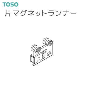 TOSO(トーソー) カーテンレール エリート 部品(レガート共通) 片マグネットランナー|i-read