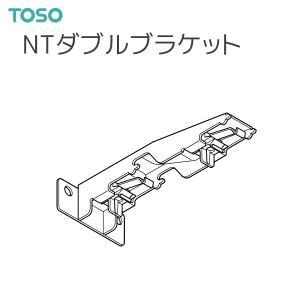 TOSO(トーソー) カーテンレール エリート 部品(レガート共通) NTダブルブラケット(1コ入)|i-read