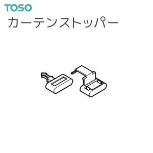 TOSO(トーソー) カーテンレール ネクスティ 部品 カーテンストッパー|i-read