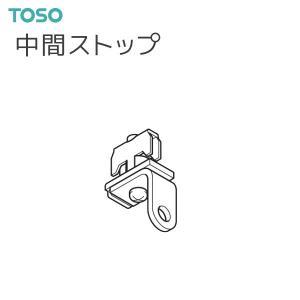 TOSO(トーソー) カーテンレール ネクスティ 部品 中間ストップ|i-read