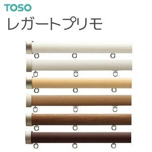 TOSO(トーソー) カーテンレール レガートプリモ ダブル正面付Cセット2.00m|i-read