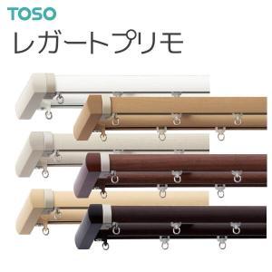 TOSO(トーソー) カーテンレール レガートプリモ ダブル正面付Mセット1.10m|i-read