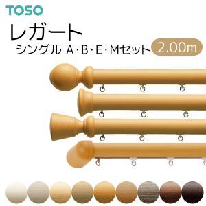 TOSO(トーソー) カーテンレール レガート シングル正面付 Aセット・Bセット・Eセット・Mセット 2.00m|i-read