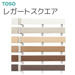 TOSO(トーソー) カーテンレール レガートスクエア シングルAセット 3.00m|i-read