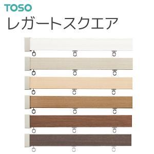 TOSO(トーソー) カーテンレール レガートスクエア ダブルBセット 2.00m|i-read