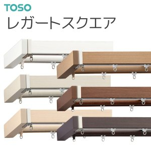 TOSO(トーソー) カーテンレール レガートスクエア ダブルMセット 1.10m|i-read