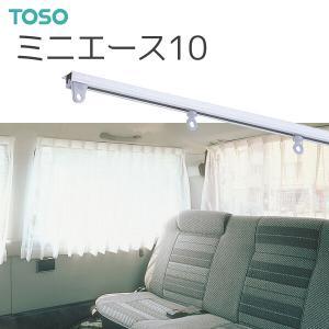 TOSO(トーソー) カーテンレール ミニエース10 セット 2.00m 小窓や自動車に|i-read