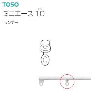 TOSO(トーソー) カーテンレール ミ...