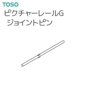 TOSO(トーソー) ピクチャーレール G 部品 ジョイントピン(1本)