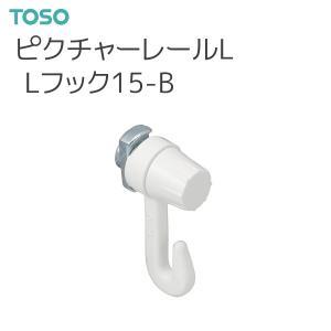 TOSO(トーソー) ピクチャーレール L 部品 Lフック15-B (1コ入)|i-read