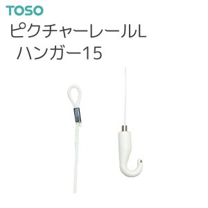 TOSO(トーソー) ピクチャーレール L 部品 ハンガー15(1.0m)
