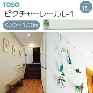 TOSO(トーソー) ピクチャーレール L-1 別製作レール 0.50m〜1.00m|i-read