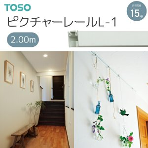 TOSO(トーソー) ピクチャーレール L-1 2.00m|i-read