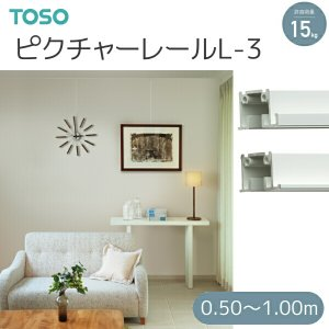TOSO(トーソー) ピクチャーレール L-3 別製作レール 0.50m〜1.00m|i-read