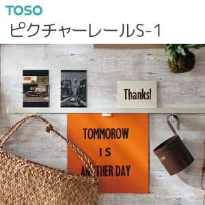 TOSO(トーソー) ピクチャーレールS-1 工事用セット 1m  セット内容 ・レール1本 ・キャ...