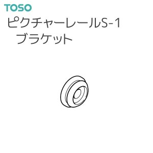 TOSO(トーソー) ピクチャーレール S-1 部品 ブラケット(1コ)