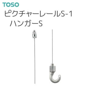 TOSO(トーソー) ピクチャーレール S-1 部品 ハンガーS(1.0m)