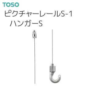 TOSO(トーソー) ピクチャーレール S-1 部品 ハンガーS(1.0m)(1本)