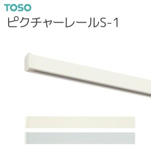 TOSO(トーソー) ピクチャーレール S-1 レール 2.00m|i-read